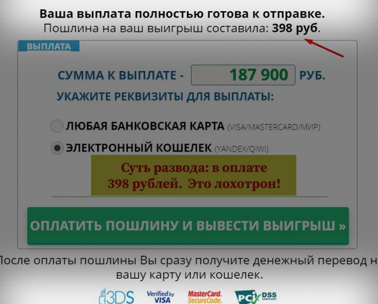 суть развода российское лото
