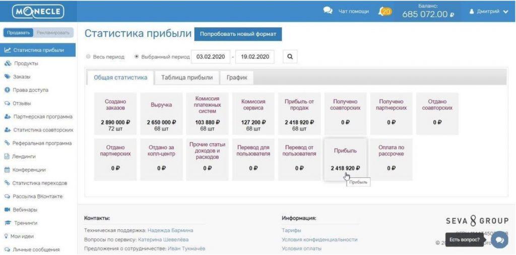Заработай 200 000 рублей в месяц не снимая домашних тапочек