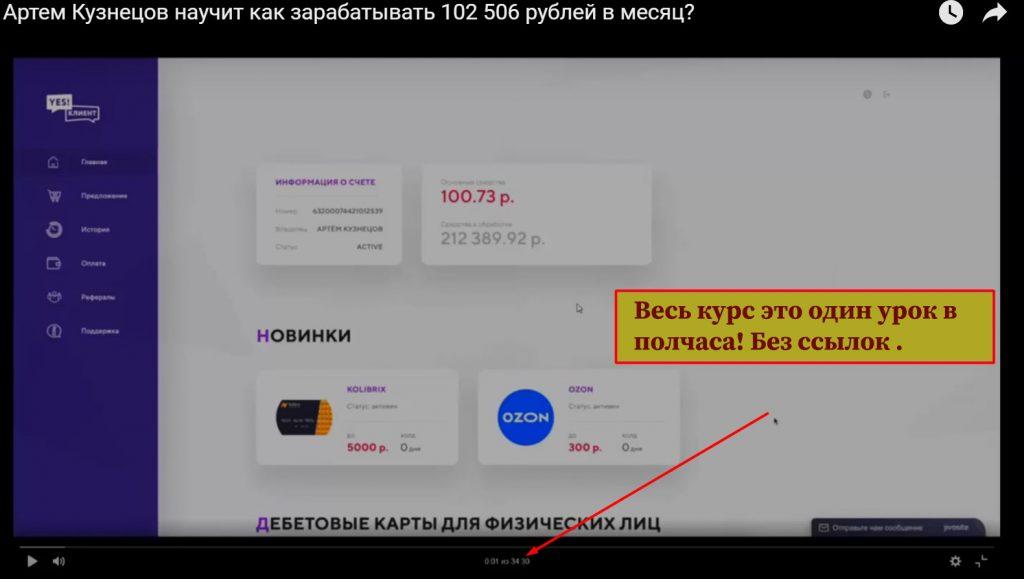 курс от Артема Кузнецова, Как зарабатывать 102 506 рублей в месяц? Просто повторяй за мной! наши отзывы