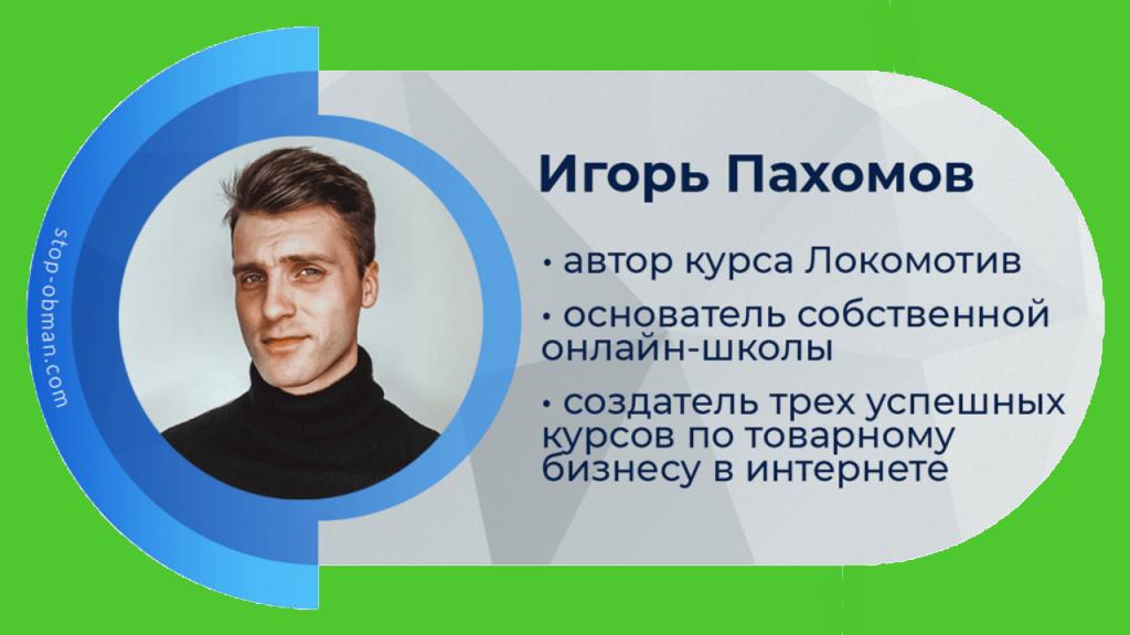 автор курса Локомотив