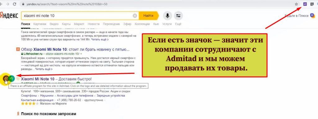 партнерская сеть Admitad в поиске