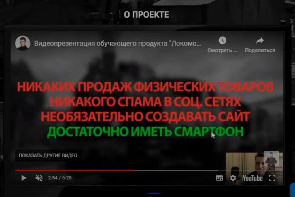 что обещает в курсе Локомотив