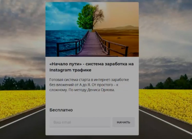 Начало Пути от Дениса Орлова отзывы