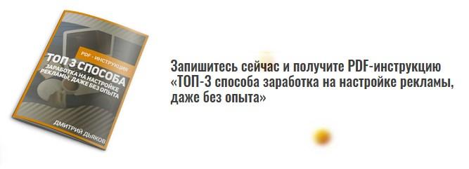Дмитрий Дьяков, Специалист по интернет-рекламе отзывы