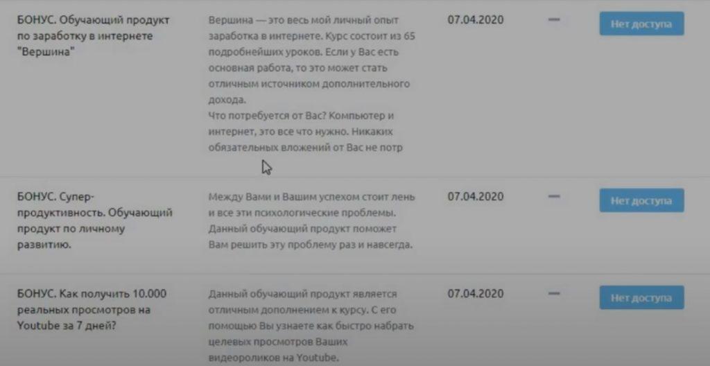 бонусы в курсе Локомотив