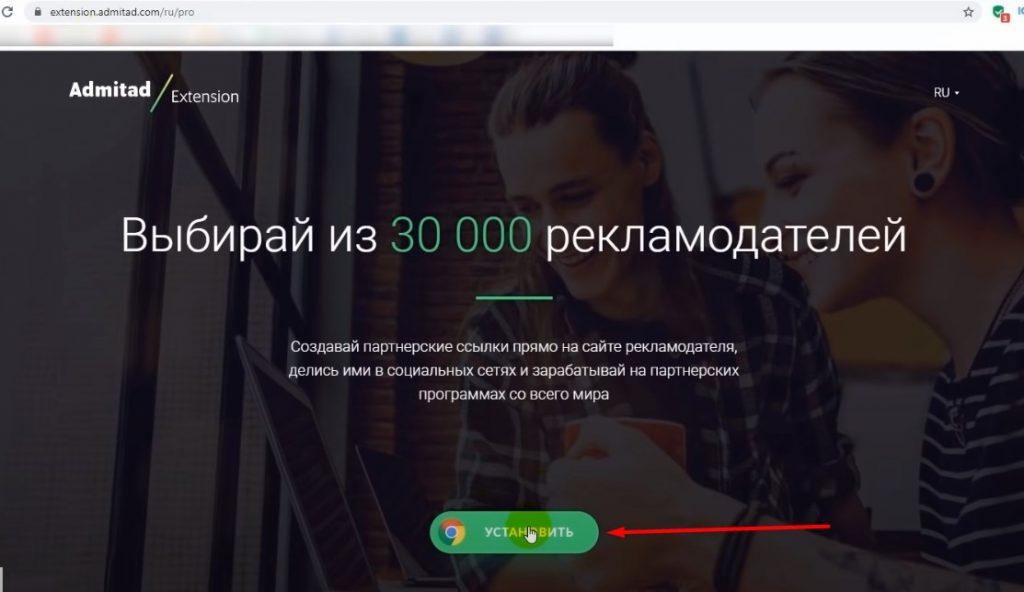 Admitad Extension сайт