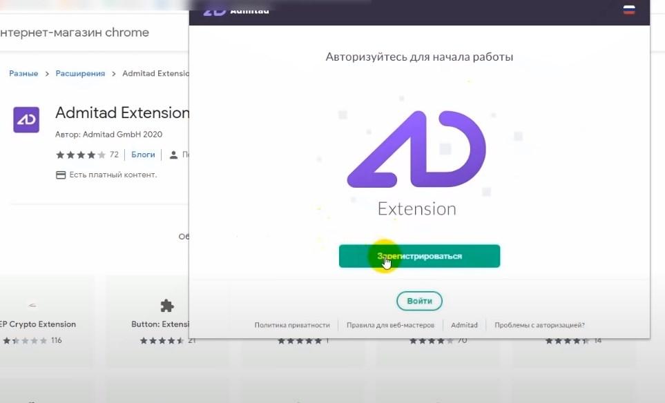 Admitad Extension регистрация