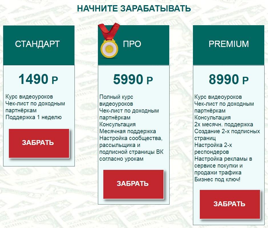 Шальная партнерка от Андрея Хвостова