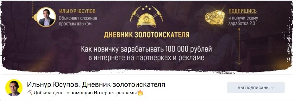 ВКонтакте Ильнур Юсупов