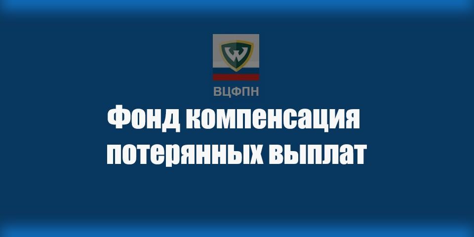 ВЦПФН