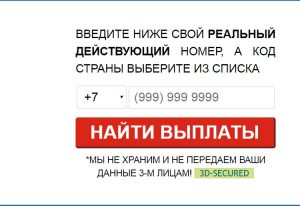 ВЦПФН - выплачивает деньги потраченные на лохотронах