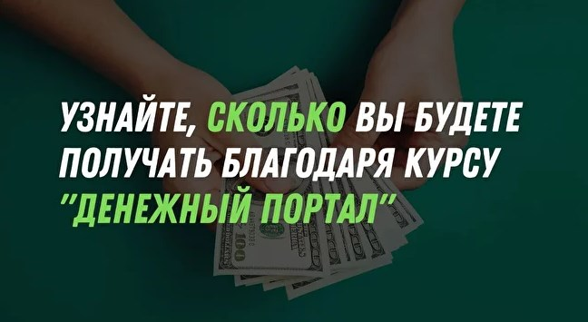 денежный портал