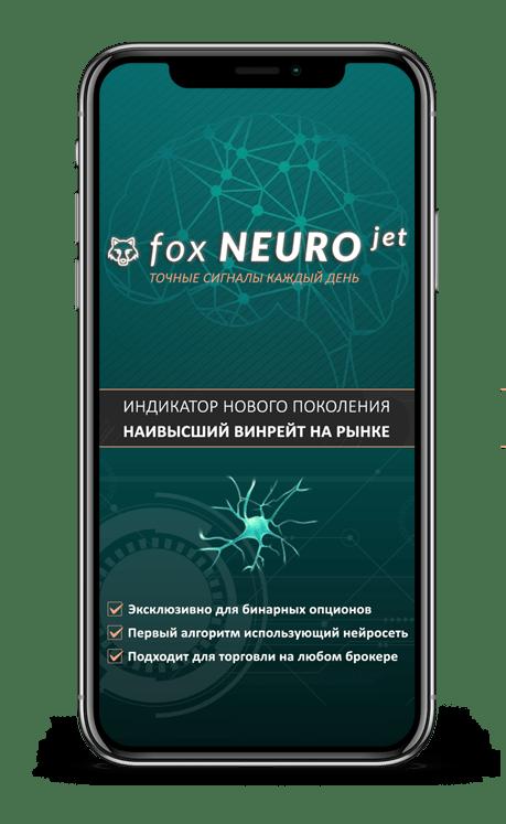 Fox Neuro Jet - новейший индикатор для бинарных опционов, работающий на нейросети