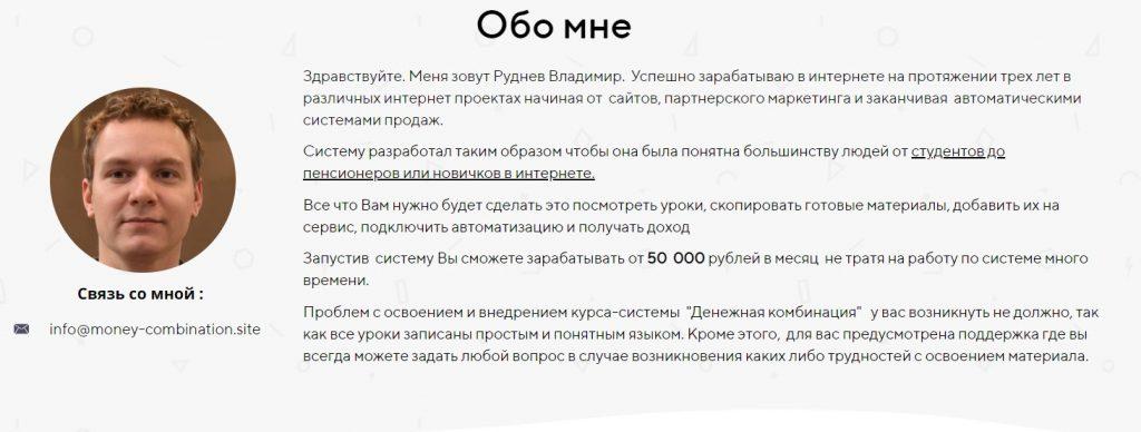 Об авторе курса Денежная Комбинация
