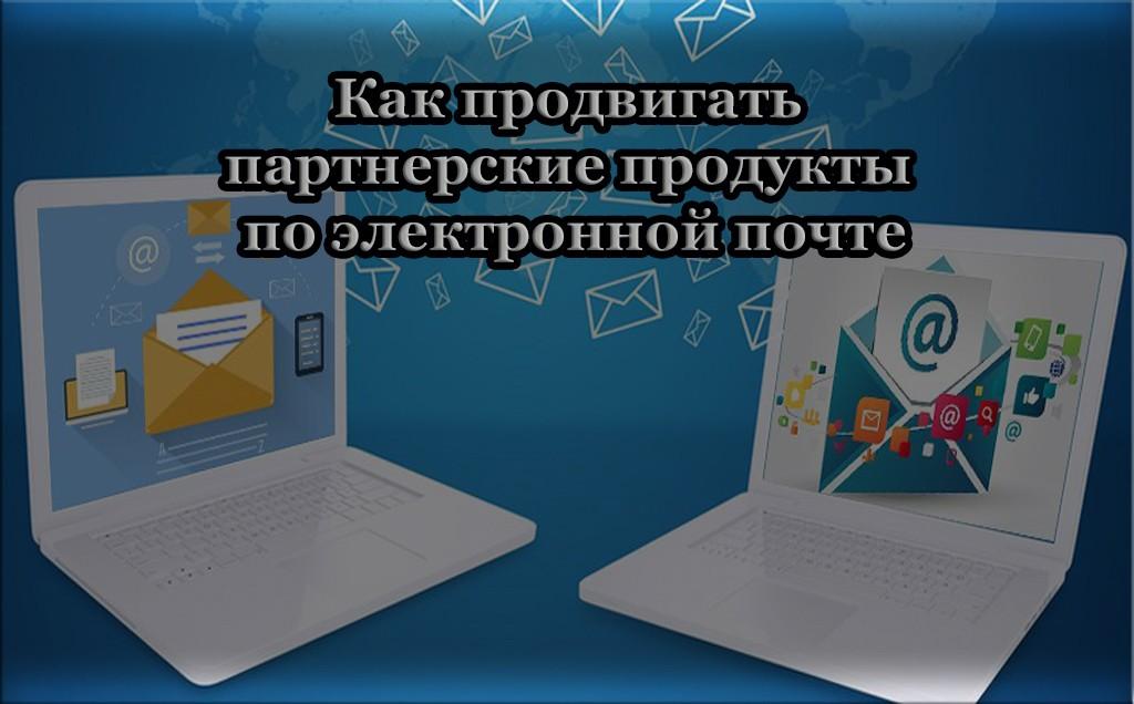 Как продвигать партнерские продукты по электронной почте