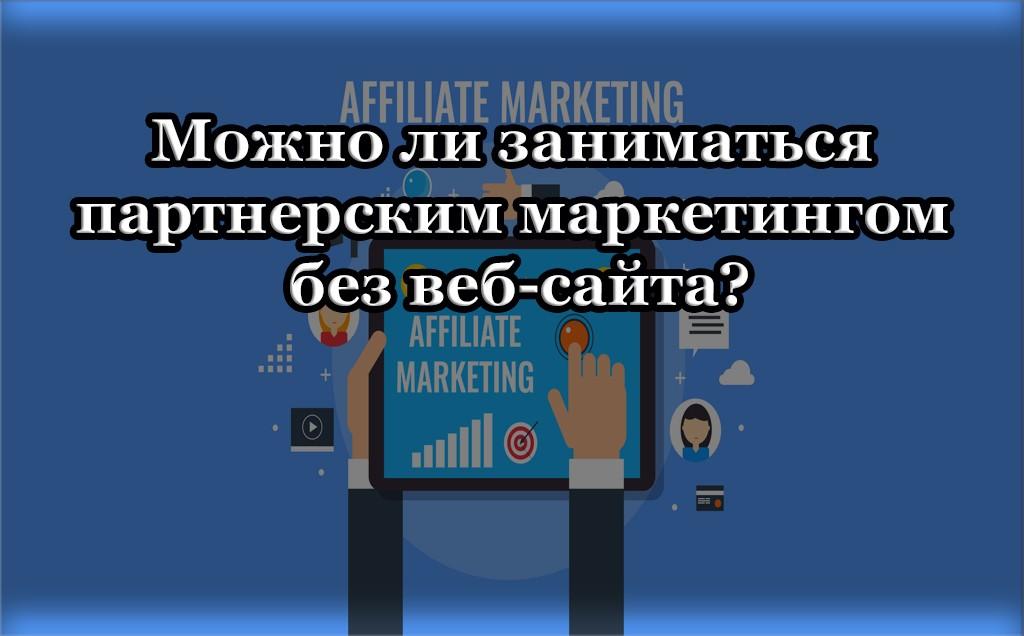 Можно ли заниматься партнерским маркетингом без веб-сайта