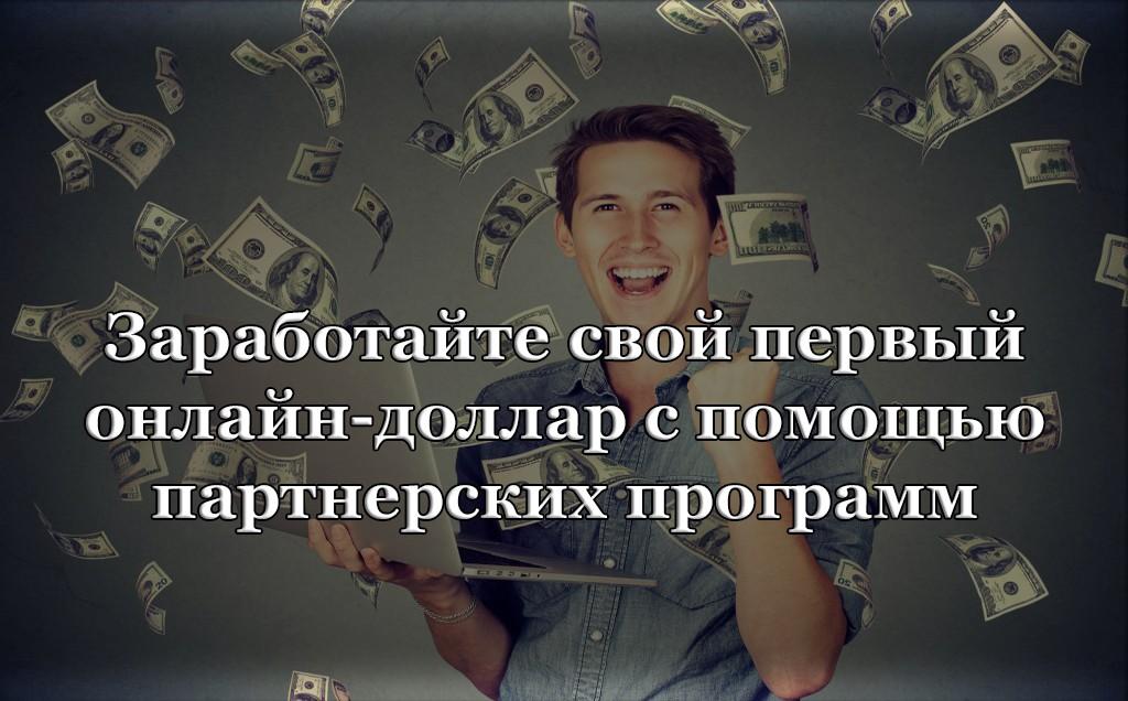заработайте свой первый онлайн-доллар