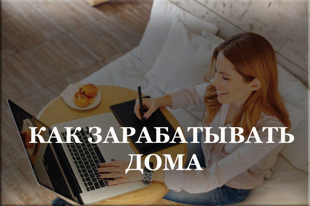как заработать дома