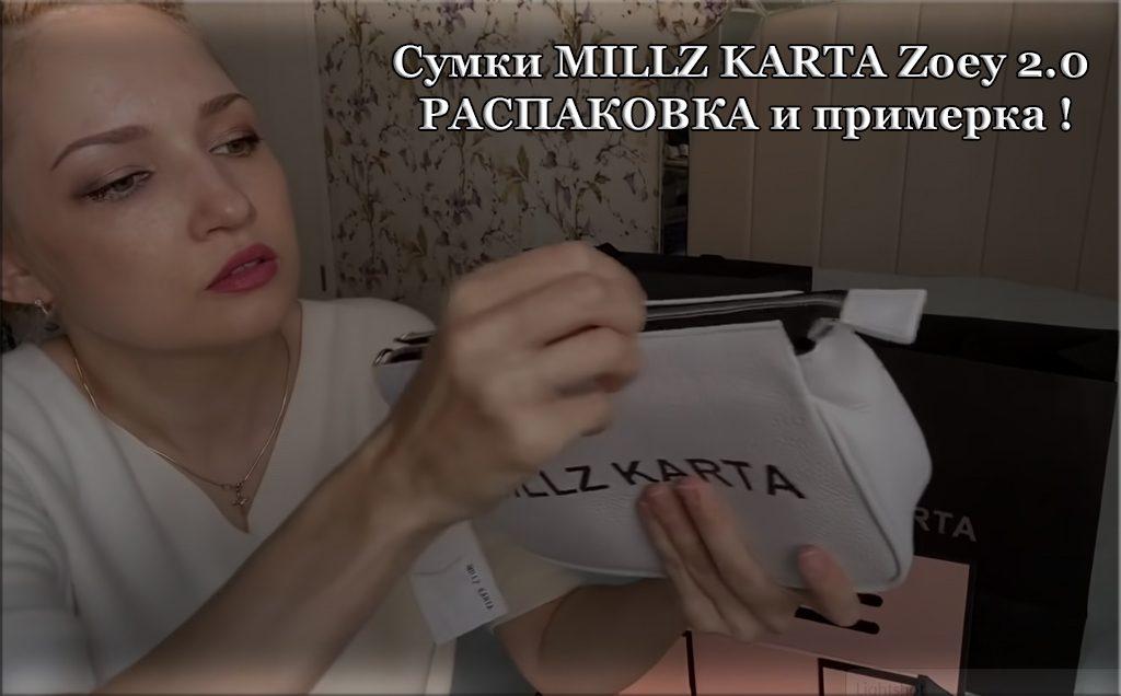 Сумки MILLZ KARTA Zoey 2.0 РАСПАКОВКА и примерка