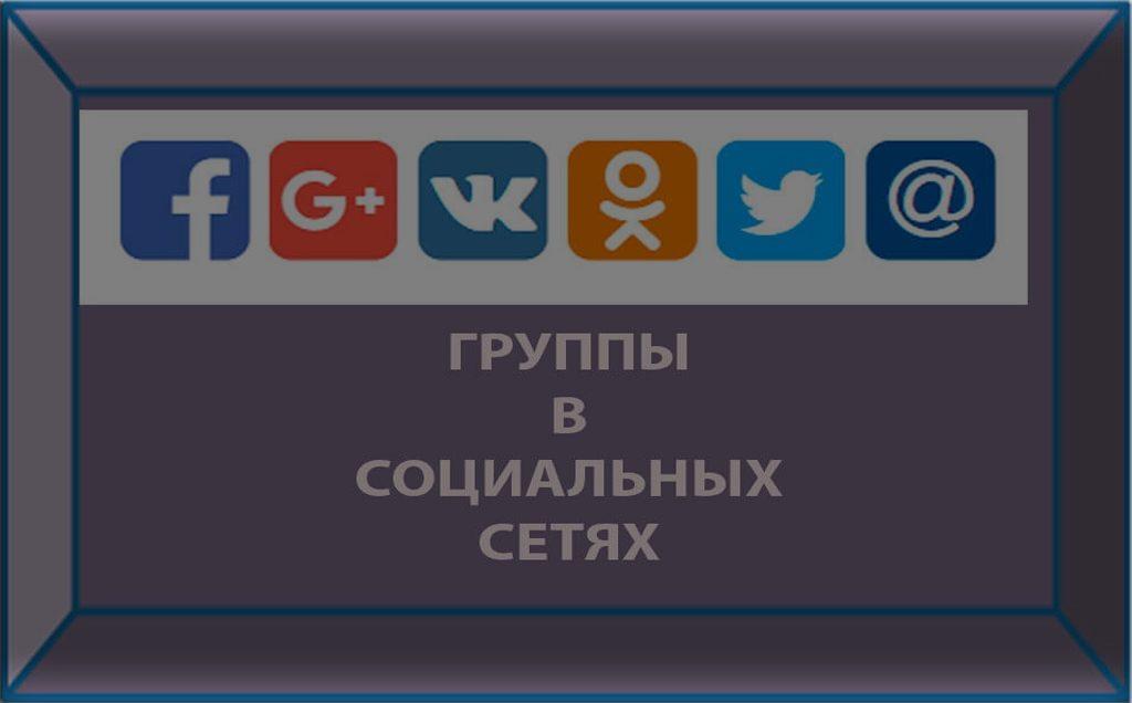 группы в соц. сетях