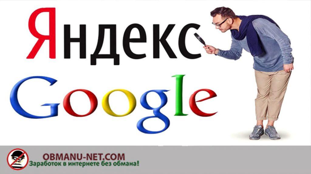 поиск в Яндекс или Гугл