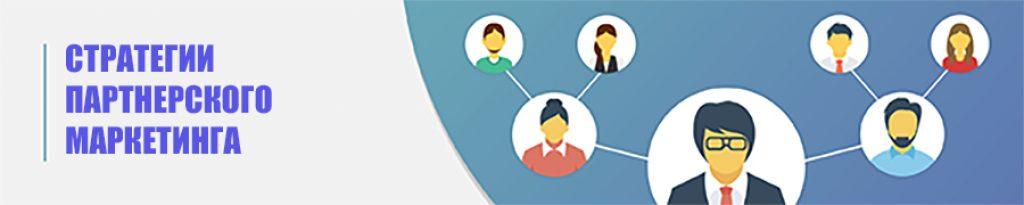 стратегии партнерского маркетинга