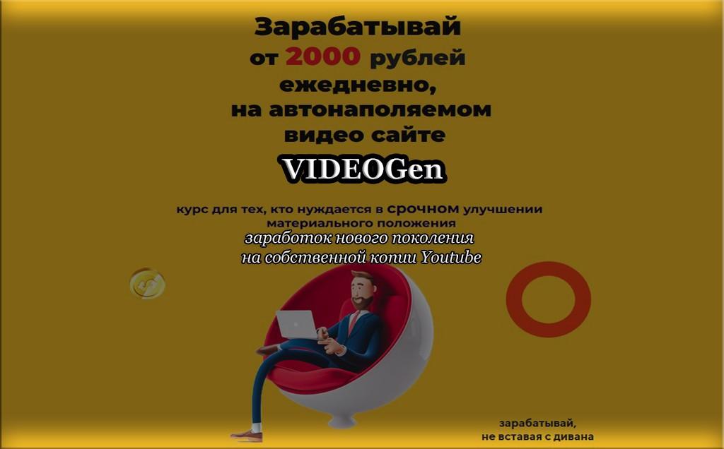 VIDEOGen - Заработок нового поколения на собственной копии Youtube