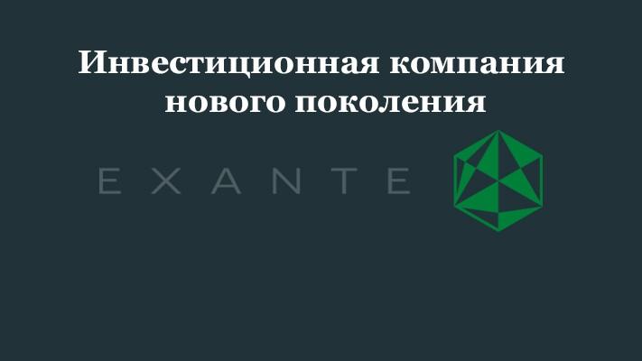 Инвестиции с EXANTE