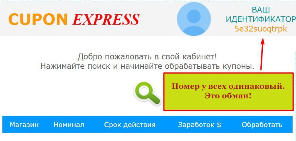 номер Cupon Express