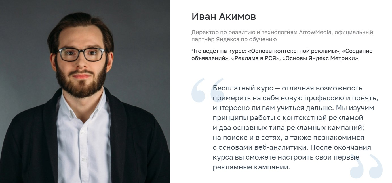 Основы контекстной рекламы: Яндекс Директ