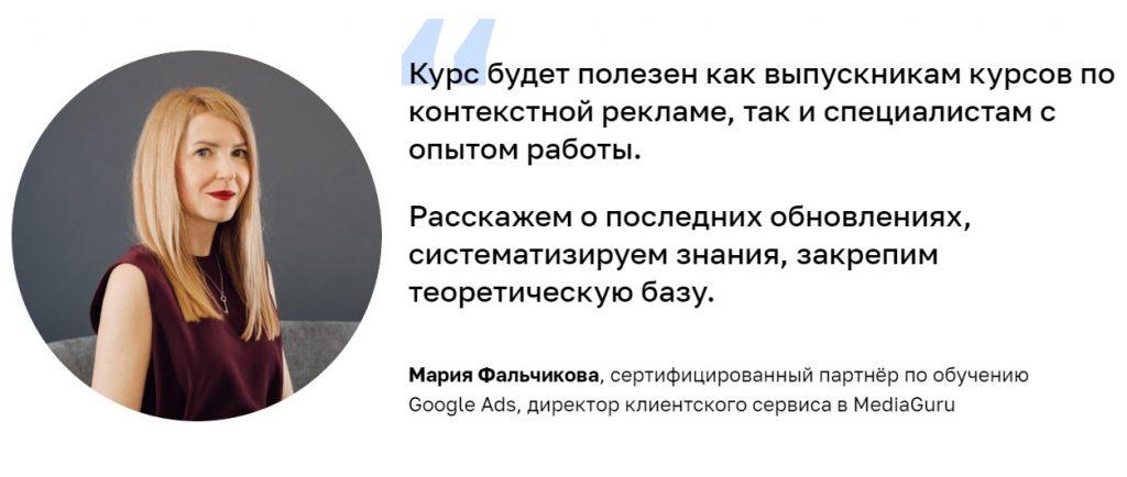 Google Ads: подготовка к сертификации