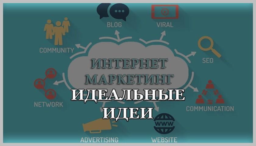 Как найти идеальные идеи интернет-маркетинга