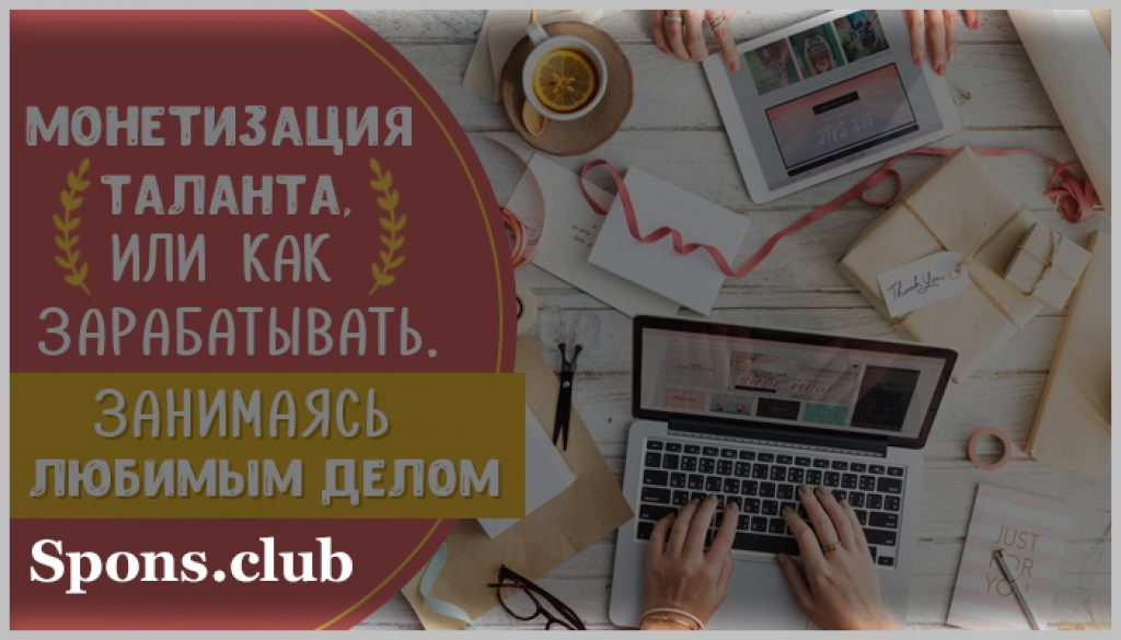 монетизация Spons.club