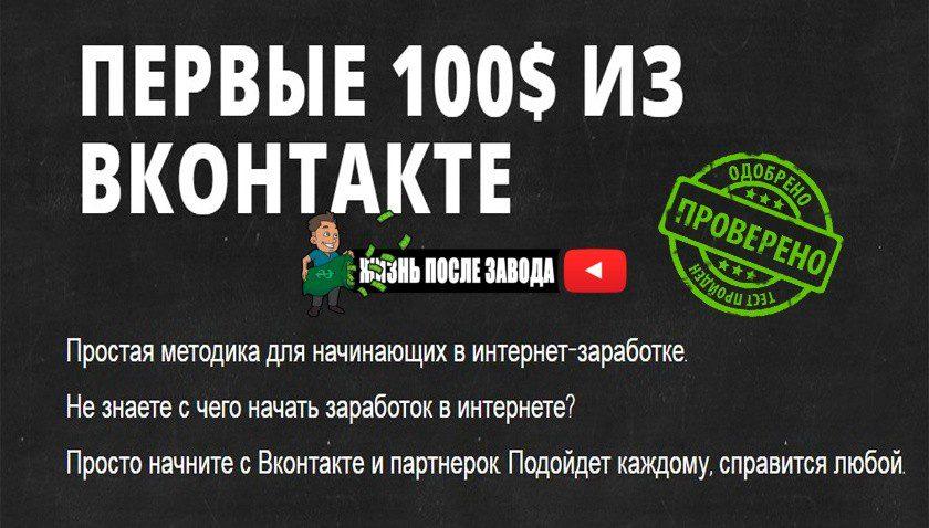 первые 100 долларов вконтакте
