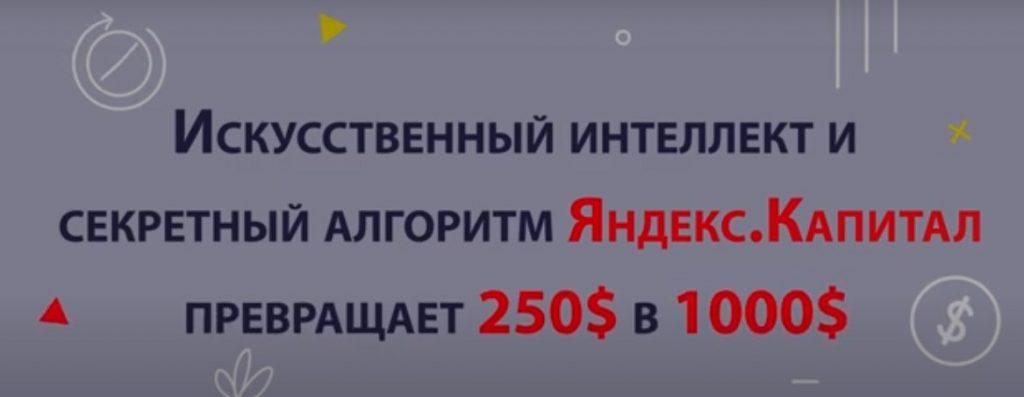 яндекс капитал отзывы, yandex capital