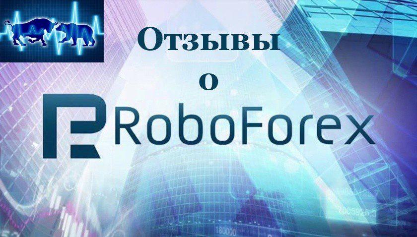 отзывы о робофорекс