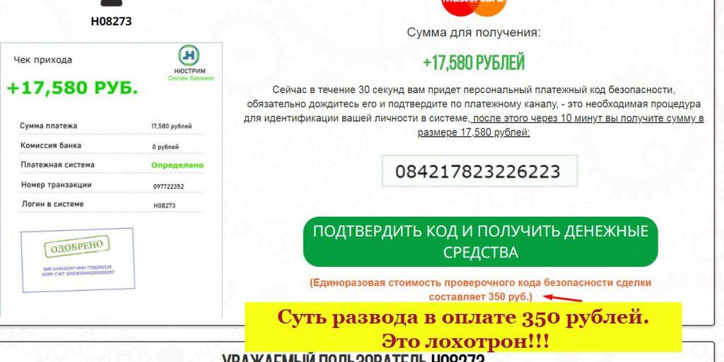 Нюстрим, единый финансовый онлайн холдинг