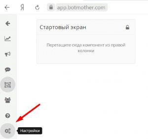 Конструктор Botmother