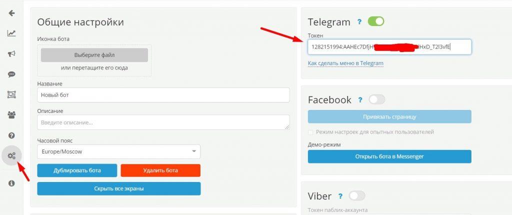 Telegram и вставляем токен