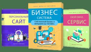 Бизнес Система - свое дело в онлайне