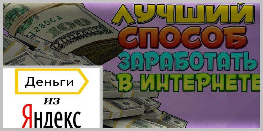Деньги из Яндекса