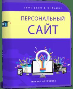 Запусти «Свое дело в онлайне» на 150 000 руб. в месяц. Промокод в 35%
