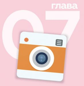 Как сделать красивое фото и получить тысячу лайков в Инстаграм