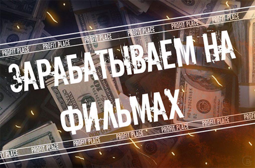 TV Деньги - автозаработок на фильмах и сериалах