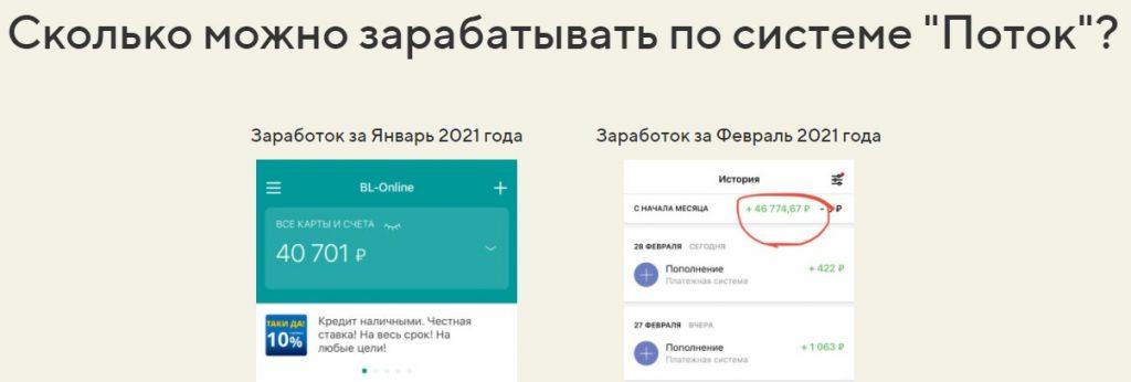 система Поток,Владимир Кондратьев