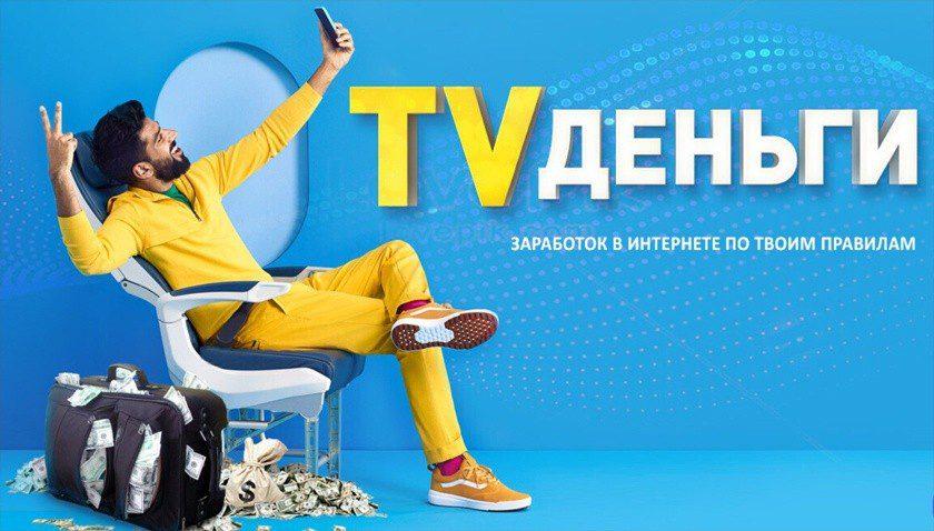 TV Деньги автозаработок