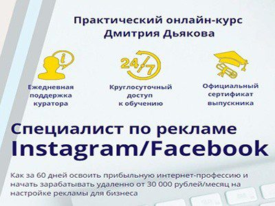 Специалист по рекламе Instagram