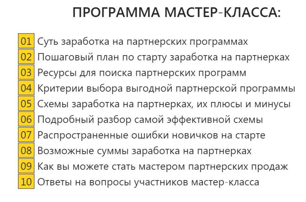 Программа мастер-класса Марина Марченко