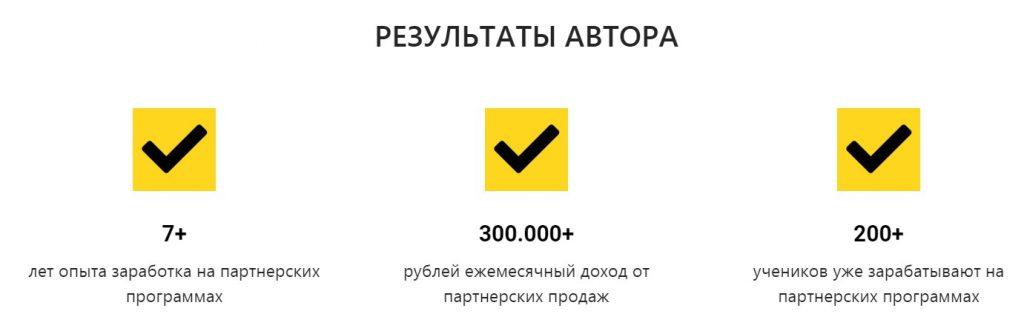 Как зарабатывать от 50 000 на партнерских программах, Марина Марченко отзывы