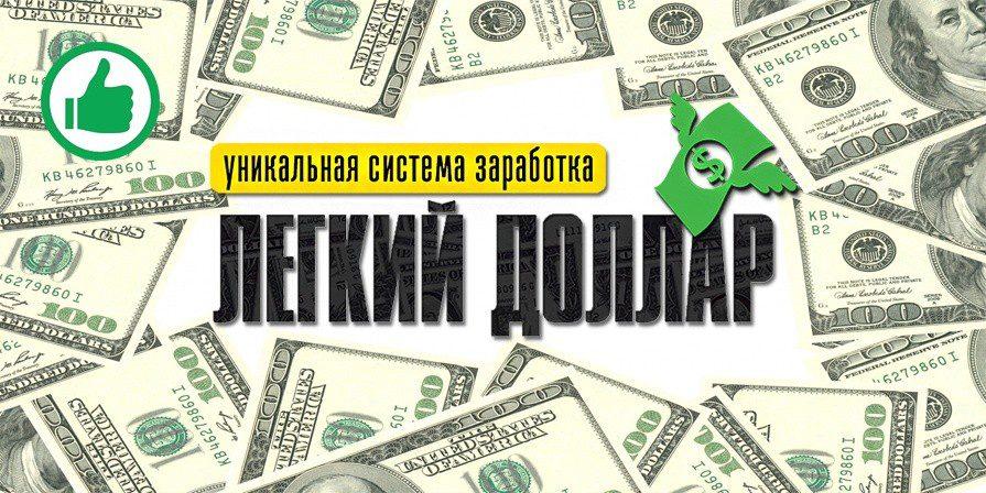 курс легкий доллар